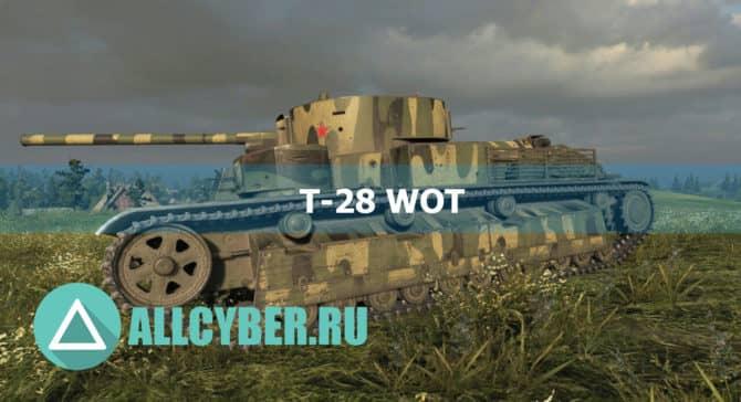 Т-28 WOT 2
