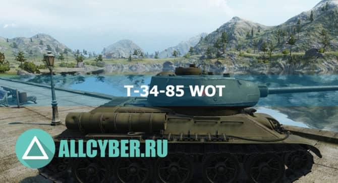 Т-34-85 WOT 2