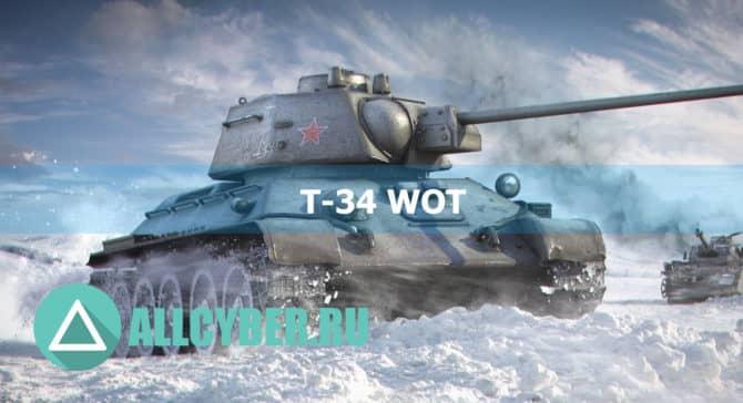 Т-34 WOT 2