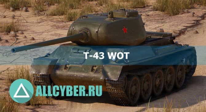 Т-43 WOT 2