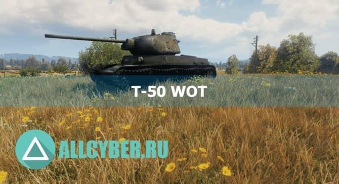 Т-50 WOT3