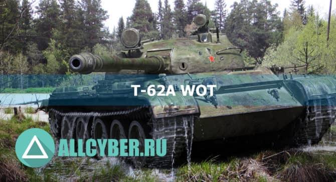Т-62А WOT 2
