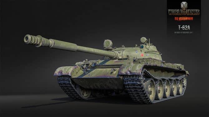 Т-62А WOT