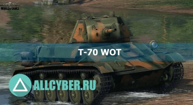 Т-70 WOT 2