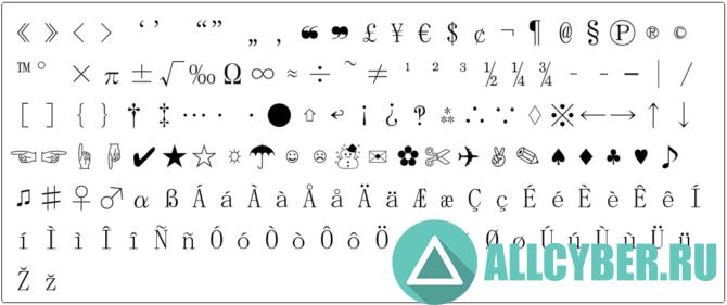 Знаки и символы для ников в кс го