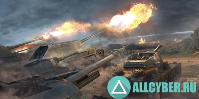 Арта в world of tanks