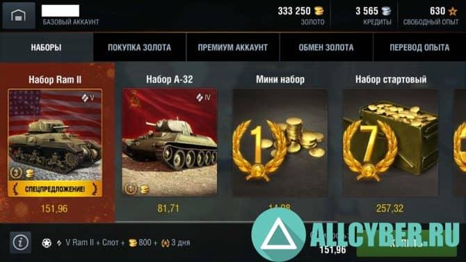 Как заработать золото в world of tanks blitz