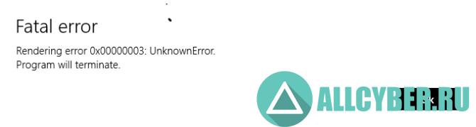 Rendering error 0x00000003 wot blitz как исправить