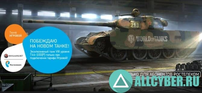 Ростелеком тариф игровой world of tanks