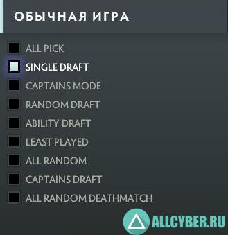 Режимы игры Дота 2.