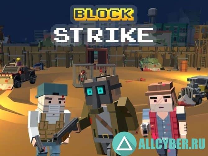 Контр страйк на телефон скачать