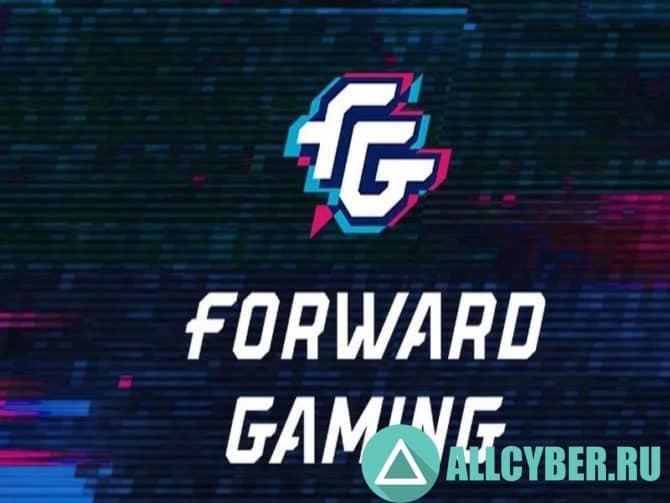 Forward gaming dota 2 состав