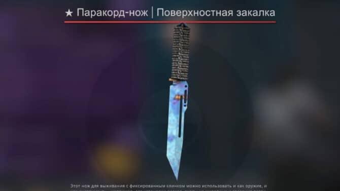 Паракорд нож в КС ГО